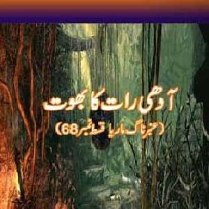 Amber Naag Maria Series Part 68 (Aadhi Raat Ka Bhoot) Urdu Novel