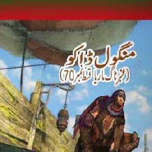 Amber Naag Maria Series Part 70 (Mangool Daku) Urdu Novel