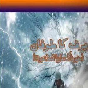 Amber Naag Maria Series Part 69 (Barf Ka Toofan) Urdu Novel