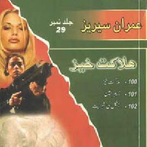 Imran Series By Ibn e Safi Halakat Khez Jild No 29