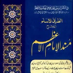 Masnad Imam e Azam