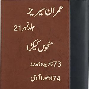 Imran Series By Ibn e Safi Manhoos Kekra Jild No 21