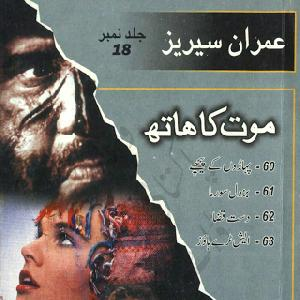 Imran Series By Ibn e Safi Mout Ka Haath Jild No 18