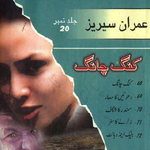 Imran Series By Ibn e Safi King Chaang Jild No 20