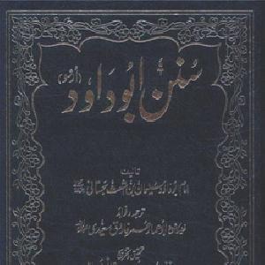Sunan Abu Dawood (Takhreej Shuda) 05