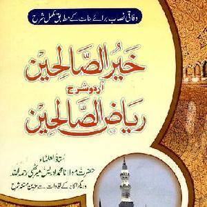 Khair Us Saliheen Sharah Riaz Us Saliheen 01