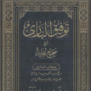Tofeeq Al-Bari Sharha Sahih Bukhari 01