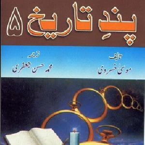 Pande Tareekh 10