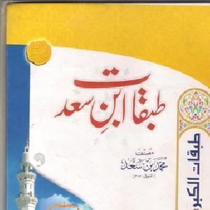 Tabqat ibn e Saad 09