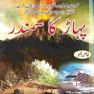 Pahar Ka Samundar jamshed Series