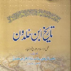 Tareekh Ibn e Khaldoon 14