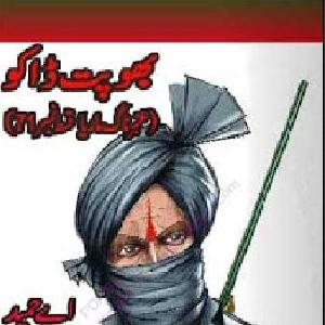 Amber Naag Maria Series Part 71 (Bhophat Daku) Urdu Novel
