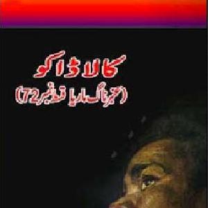 Amber Naag Maria Series Part 72 (Kala Daku) Urdu Novel