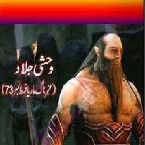 Amber Naag Maria Series Part 73 (Vehshi Jallad) Urdu Novel