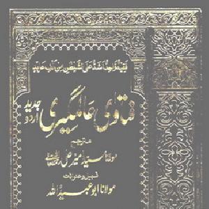 Fatawa Alam Geeri 20