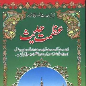 Azmat-e-Hadees
