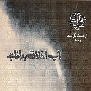 Ab Akhlaq Badalna Hy