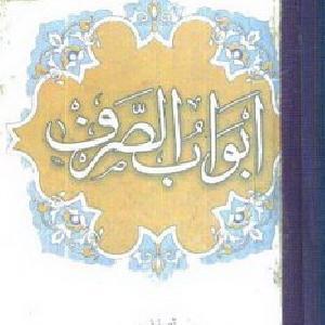Abwab Us Saraf