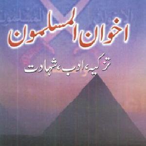 Akhwan Al Muslimoon Tazkiya Adab Shahadat
