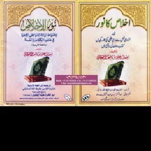 Akhlas ka Noor