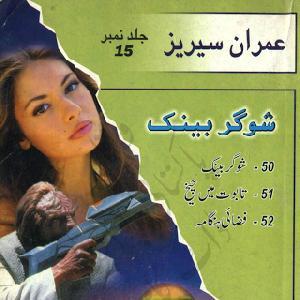 Imran Series By Ibn e Safi Sugar Bank Jild No 15