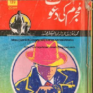 Mujrim Ki Daawat Inspector Jamshed Series