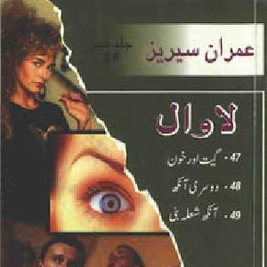 Imran Series By Ibn e Safi Lawaal Jild No 14