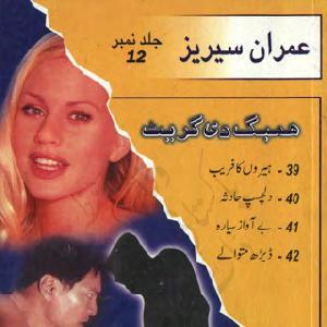 Imran Series By Ibn e Safi (Jasoosi Novels) Humbug The Great Jild No 12