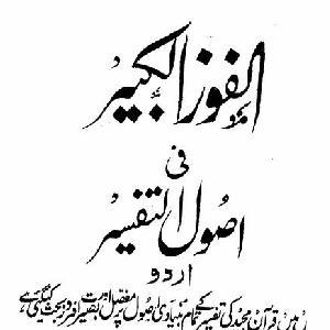 Al Fouz Al Kabeer Fee Usool al Tafseer