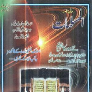 Al Muslimaat
