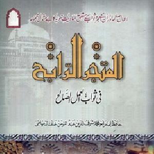 Al Mutajarrarraabeh Fi Sawab Al Amal Al Salih 01
