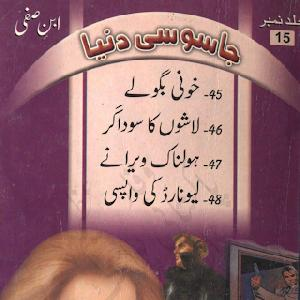 Ibne Safi ki Jasoosi Dunya Jild No.15