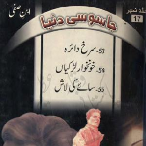 Ibne Safi ki Jasoosi Dunya Jild No.17
