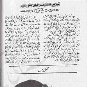Tere Hisar Mein Umar Bhar Rahon