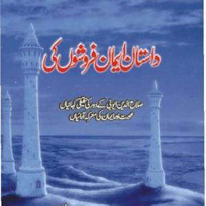 Dastan Iman Farushon Ki 06