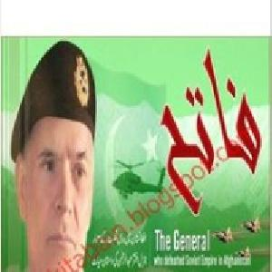 Faateh Haroon Rasheed