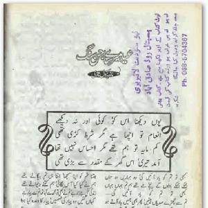 Eid mery sajan sang