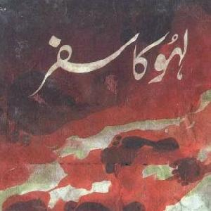 Lahoo Ka Safar