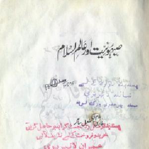 Sibo Niyat Aur Aalam e Islam