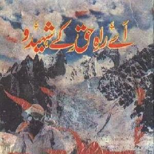 Ay Rah E Haq Kay Shaheedo