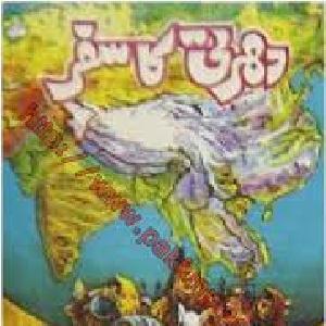 Dharti Ka Safar 01