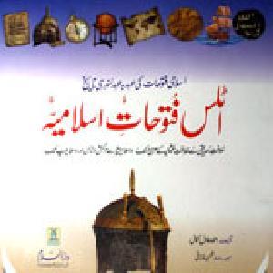 Atlas Futuhat e Islamia 04