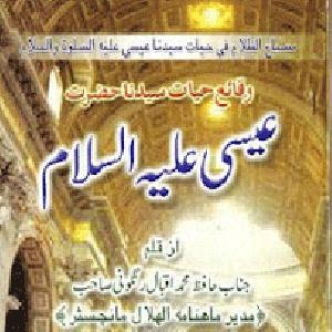 Hazrat Isa (a.s)