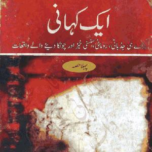 Aik Kahani  01