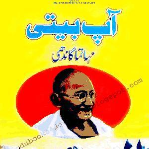 Aap Beeti (Biography)