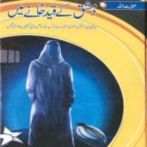 Damash Kay Qaidkhanay Main