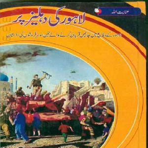 Lahore Ki Dihleez Per