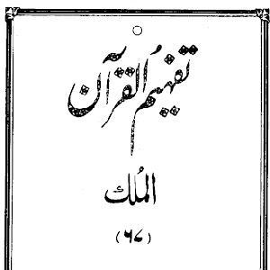 Urdu Tafheem-ul-Quran Surah Al-Mulk