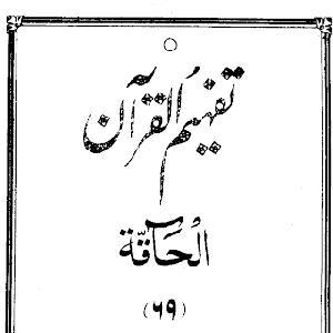 Urdu Tafheem-ul-Quran Surah Al-Haqqah