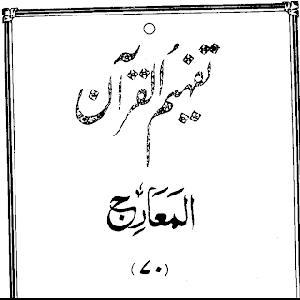 Urdu Tafheem-ul-Quran Surah Al-Maarij